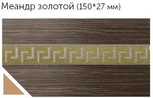 парящие линии-световые линии sisa меландр золото