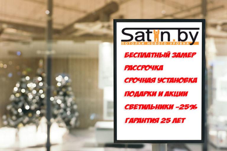 Натяжной потолок Минск выгоды